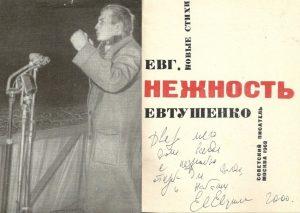 «Двери моего дома всегда с нежностью открыты для Володи и Наташи. Евтушенко 2000»