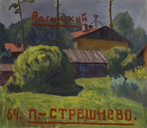 Покровское-Стрешнево, 1964