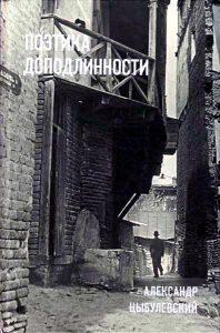 В оформлении обложки использована фотография А. Цыбулевского