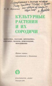 Титульный лист книги П.М. Жуковского
