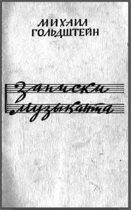 Книга воспоминаний, 1970 г.