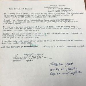 Письмо Опалова Бурлюкам, 1955