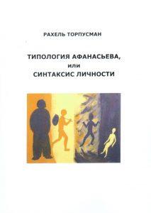 Обложка книги Рахель Торпусман