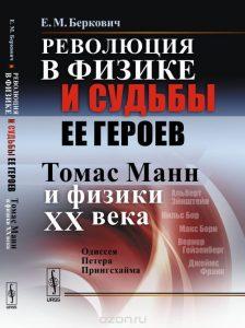 Обложка первой книги Берковича