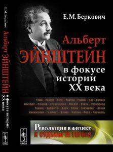 Обложка второй книги Берковича