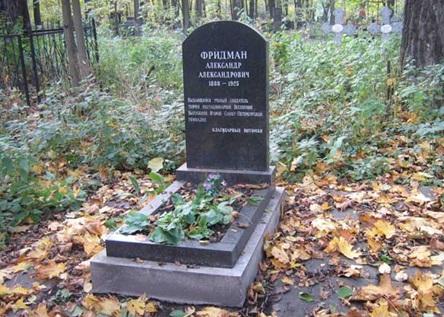 Могила Александра Александровича Фридмана. Смоленское православное кладбище, Санкт-Петербург.