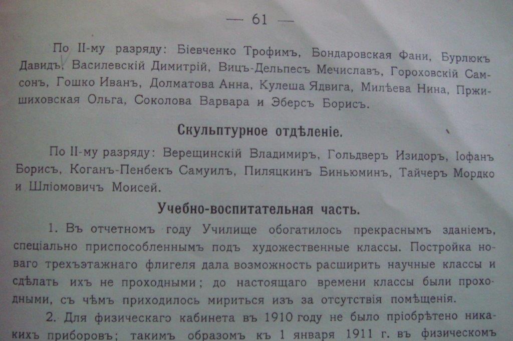 Выписка из Отчёта Одесского Общества изящных искусств за 1911 год