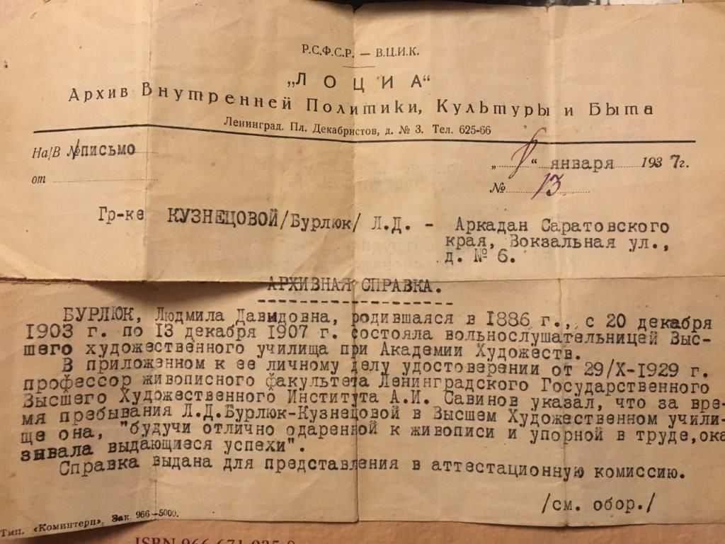 Архивная справка Людмилы Бурлюк