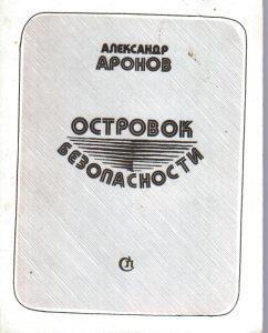 Первая вышедшая книга. М.: Сов. пис., 1987