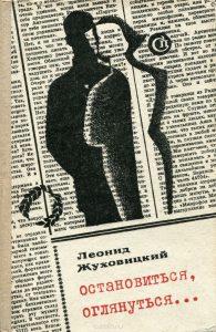 Роман Леонида Жуховицкого. М.: Сов. Пис., 1973