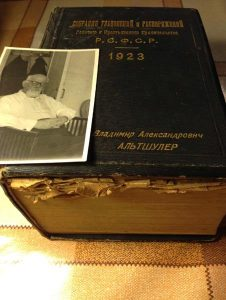 Книга Вл. Ал. Альтшулера, 1923 год