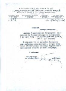 А.Д. Тимрот