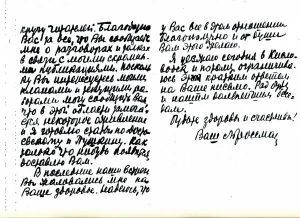 Л. Гроссман