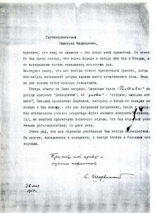 С.Шервинский