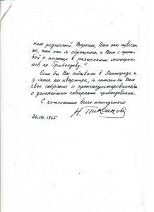 Н. Пиксанов