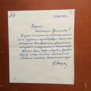 Н. Ашукин