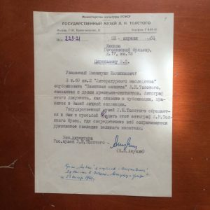 Зам. Директора Гос. Музея Л.Н. Толстого М.М. Анучин