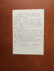 И. Ильинская