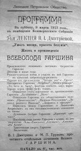 Программа лекции В.И.Дмитриевой о Вс.М.Гаршине. Печать. 1913. ГЛМ