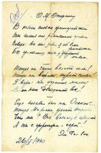 О. М. Стернину. Рукопись стихотворения