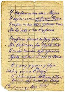 У каждого из нас своя Мария… Рукопись стихотворения