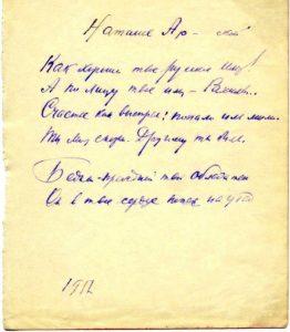 Наташе Ар-ской. Рукопись стихотворения.