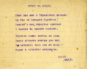Стих домик наш… Машинопись стихотворения (синие чернила)