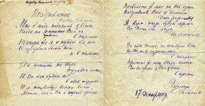 Поздравление Варваре Васильевне. Рукопись стихотворения
