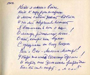 Когда я мыслю о войне… Рукопись стихотворения.