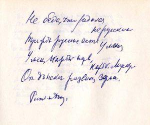 Не беда, что родился нерусским… Рукопись стихотворения