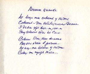 Песня циника. Рукопись стихотворения