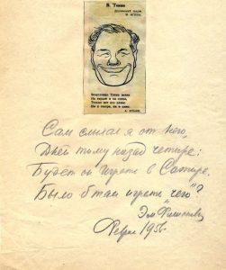 Б. М. Тенину. Рукопись стихотворения