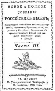 Чулков М. Д. Новое и полное собрание российских песен. Часть 3. М., 1780. Титульный лист.