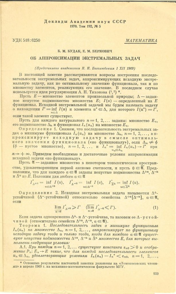 Доклады Академии наук