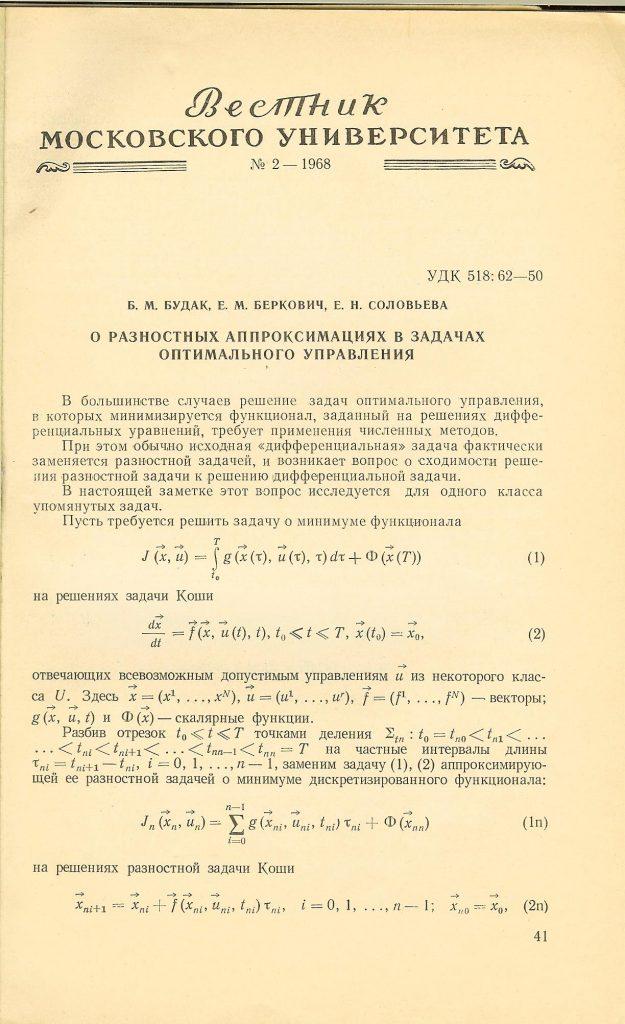 Вестник МГУ