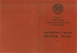 """Удостоверение к медали """"Ветеран труда"""""""
