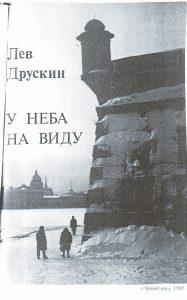 Лев Друскин «У неба на виду» - титульный лист