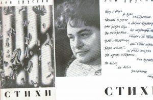 Суперобложка и титульный лист книги Льва Друскина «Стихи» (1967)