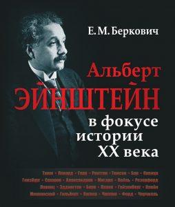 Обложка книги Е. Берковича