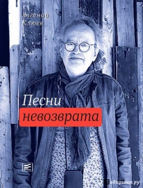 Обложка книги Е.Клюева