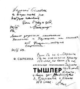 Монография Ф.Сыркиной об А.Тышлере