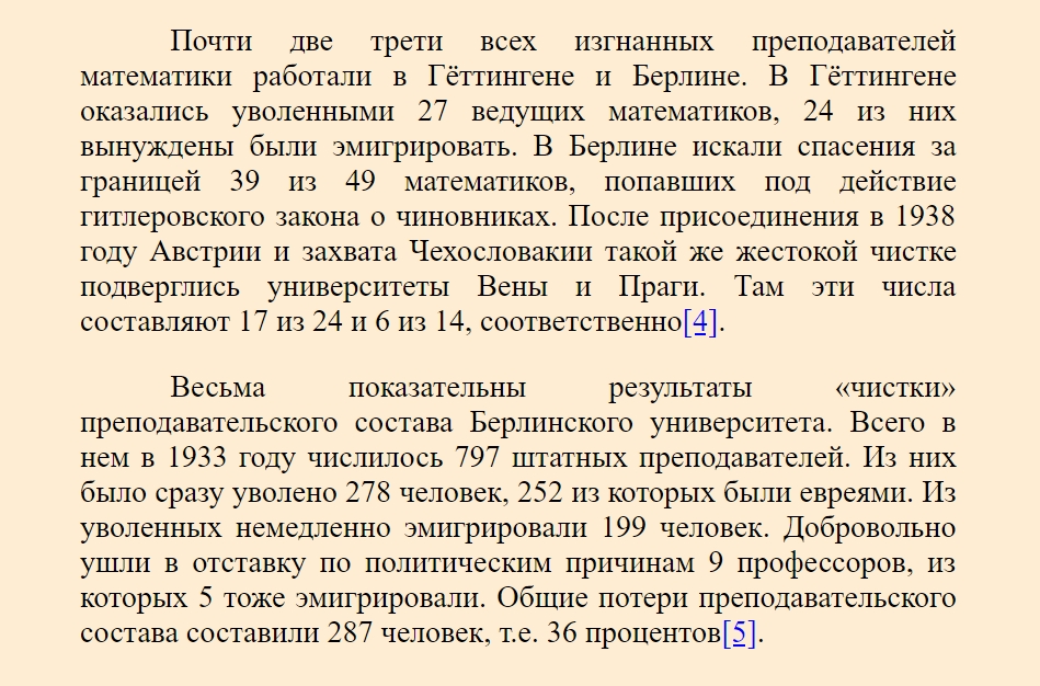 Из статьи Евгения Берковича