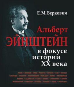 Обложка книги Берковича