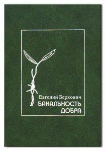 """Обложка книги Берковича """"Банальность добра"""""""