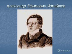 Александр Ефимович Измайлов (1779-1831)