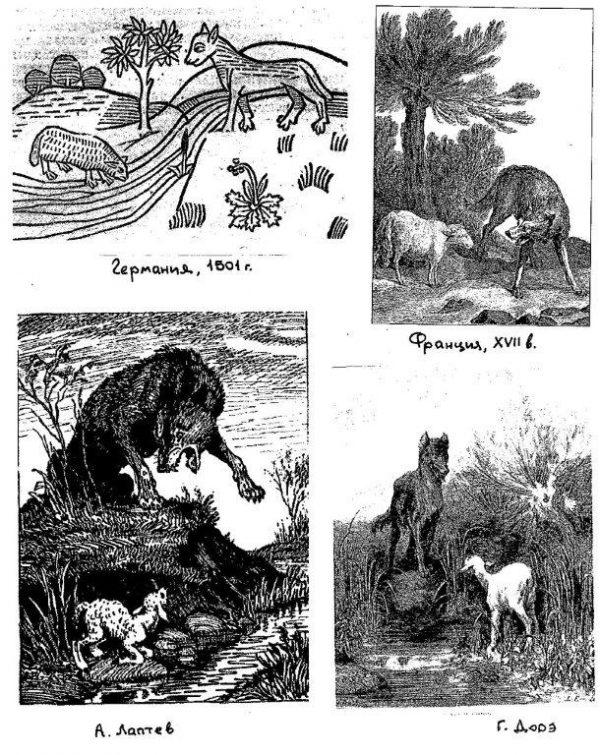 «Волк и ягнёнок», иллюстрации разных веков и стран
