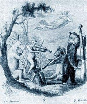 «Квартет», гравюра М. Иванова по рисунку И. Иванова.