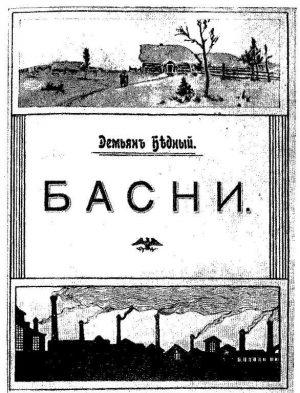 Обложка первой книги Демьяна Бедного «Басни», 1913