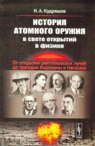 Обложка книги Кудряшова
