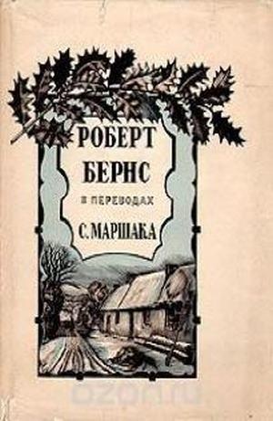 «РОБЕРТ БЕРНС в переводах С. МАРШАКА» — суперобложка В. Фаворского